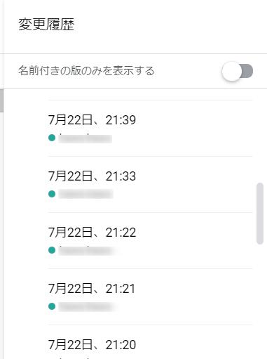 スプレッドシート 編集履歴