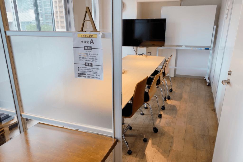 paoの会議室
