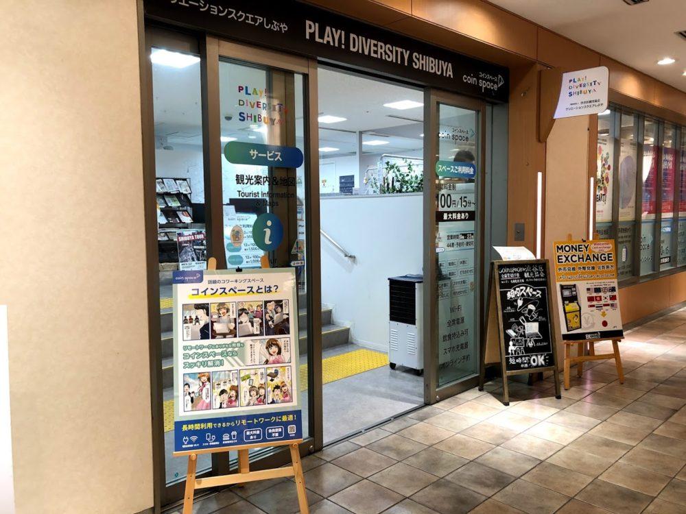 Coin Space渋谷マークシティ店の入り口