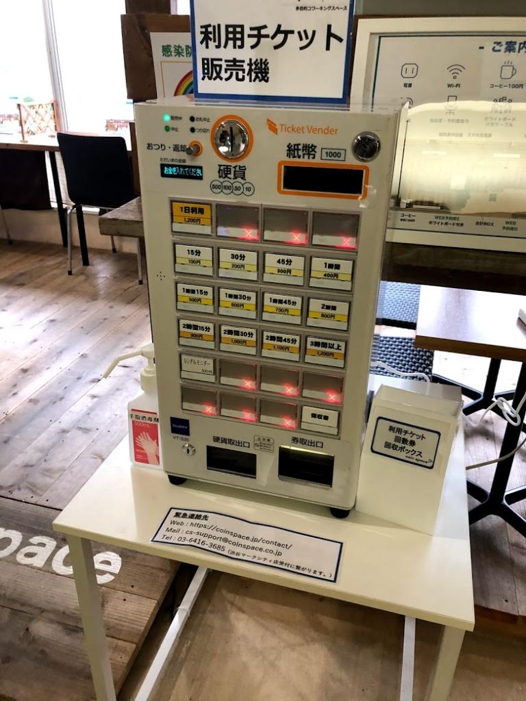 Coin Space渋谷神南店の自動券売機