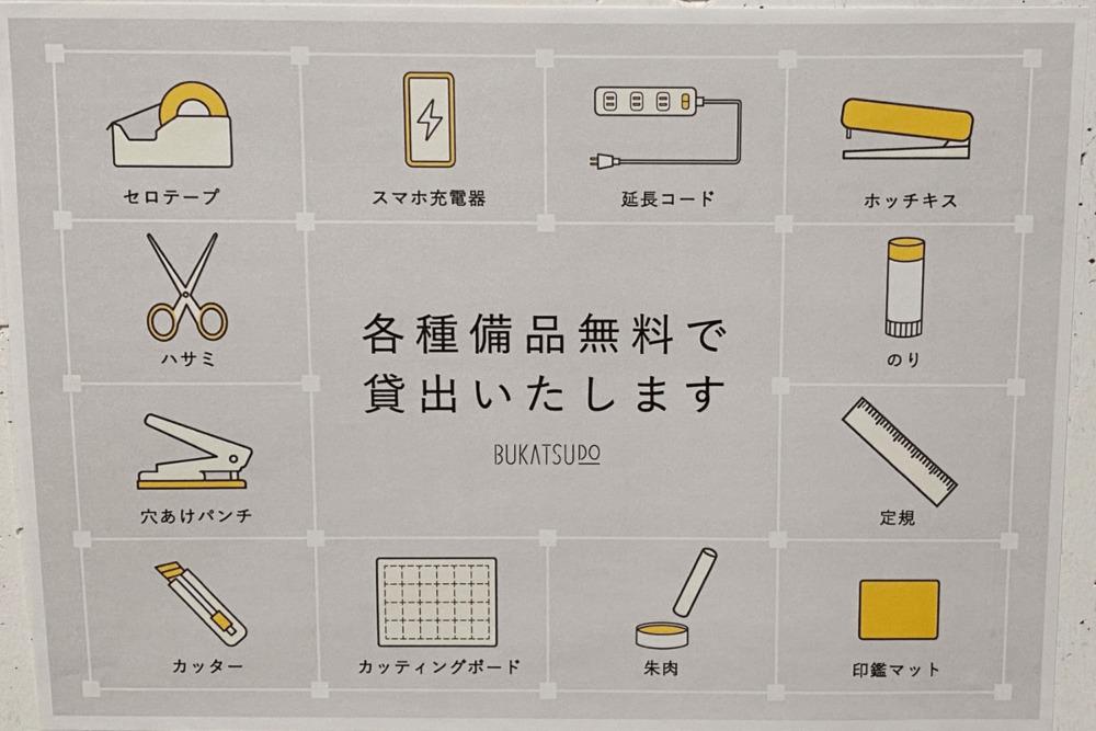 BUKATSUDOの備品貸出