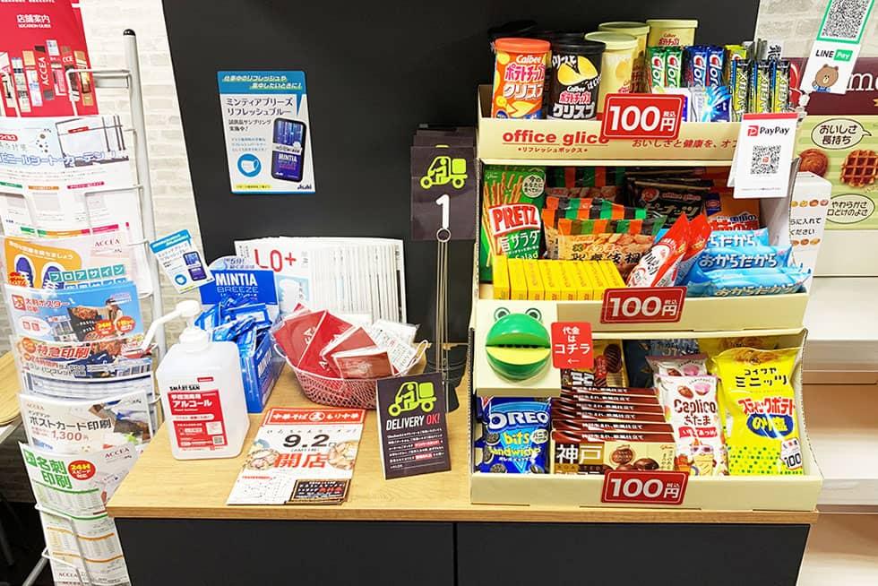 アクセアカフェ西新宿店のお菓子コーナー