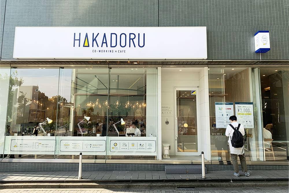 バルト9の向かい側にHAKADORU 新宿三丁目店がある