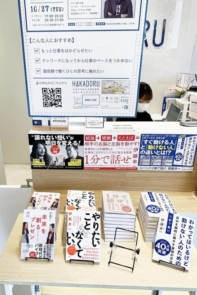 HAKADORU 新宿三丁目店では本のプロがセレクトした書籍を展示