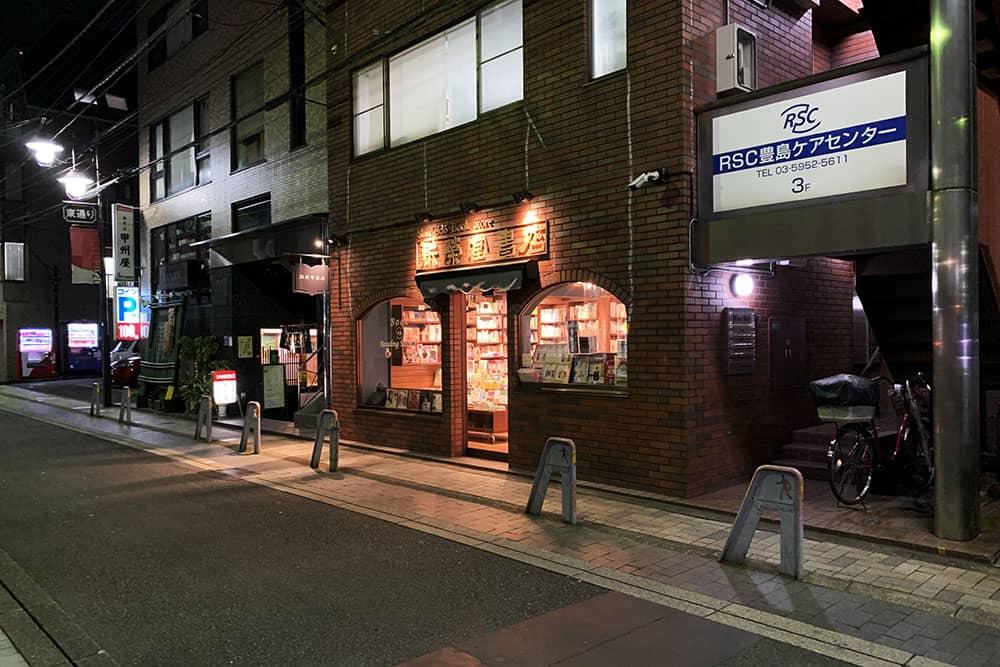 いいオフィス南池袋 by Ikkyuは新栄堂書店の地下スペースで運営