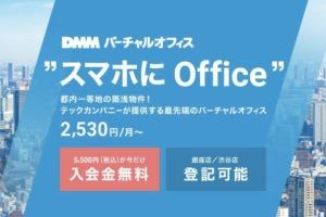 DMMバーチャルオフィスの申し込み方法